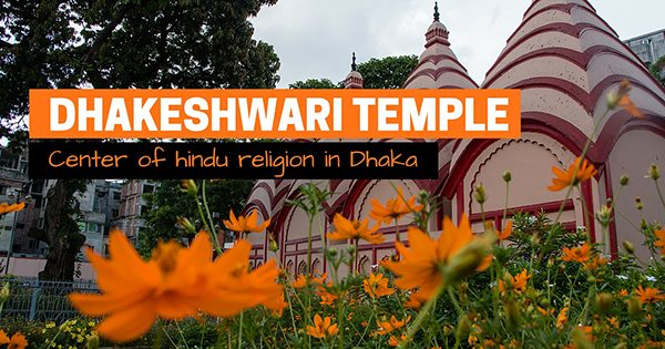 Dhakeshwari Temple: The center of Hindu religion in Dhaka